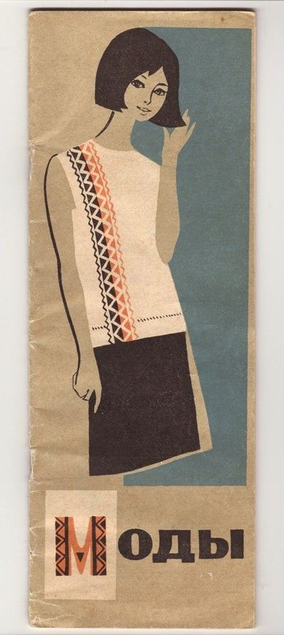 Vintage Soviet Fashion Art